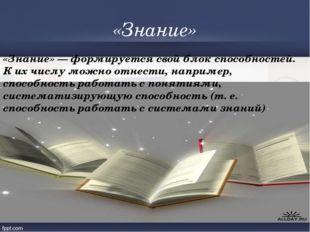 «Знание» «Знание»— формируется свой блок способностей. К их числу можно отне