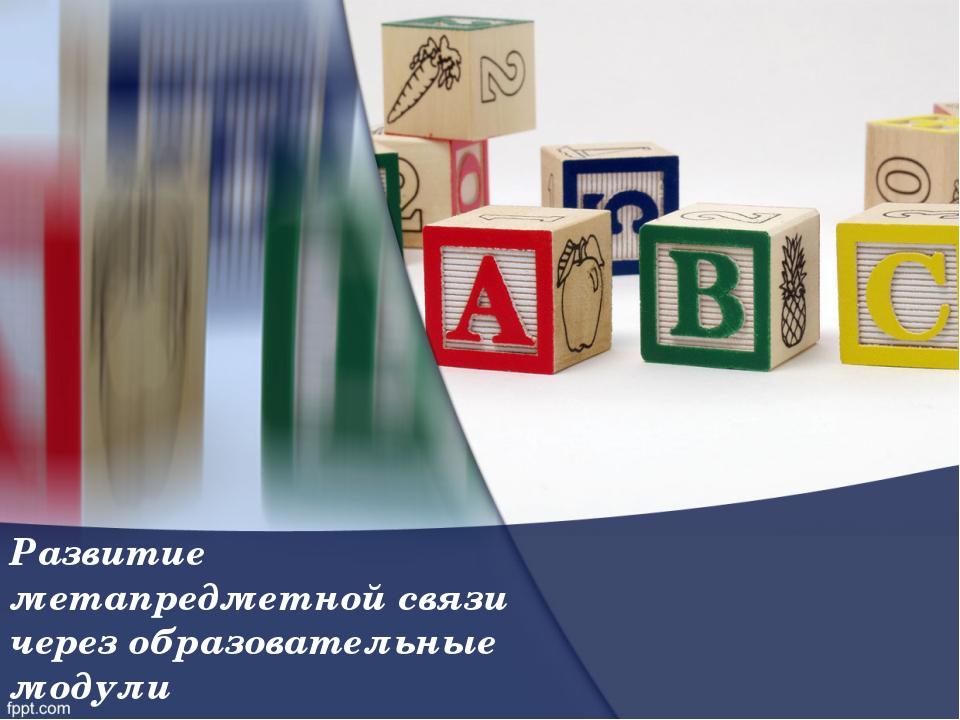 Развитие метапредметной связи через образовательные модули