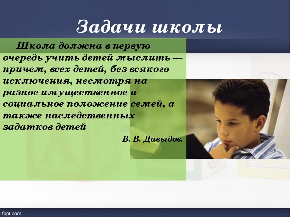 Задачи школы  Школа должна в первую очередь учить детей мыслить— причем, вс...