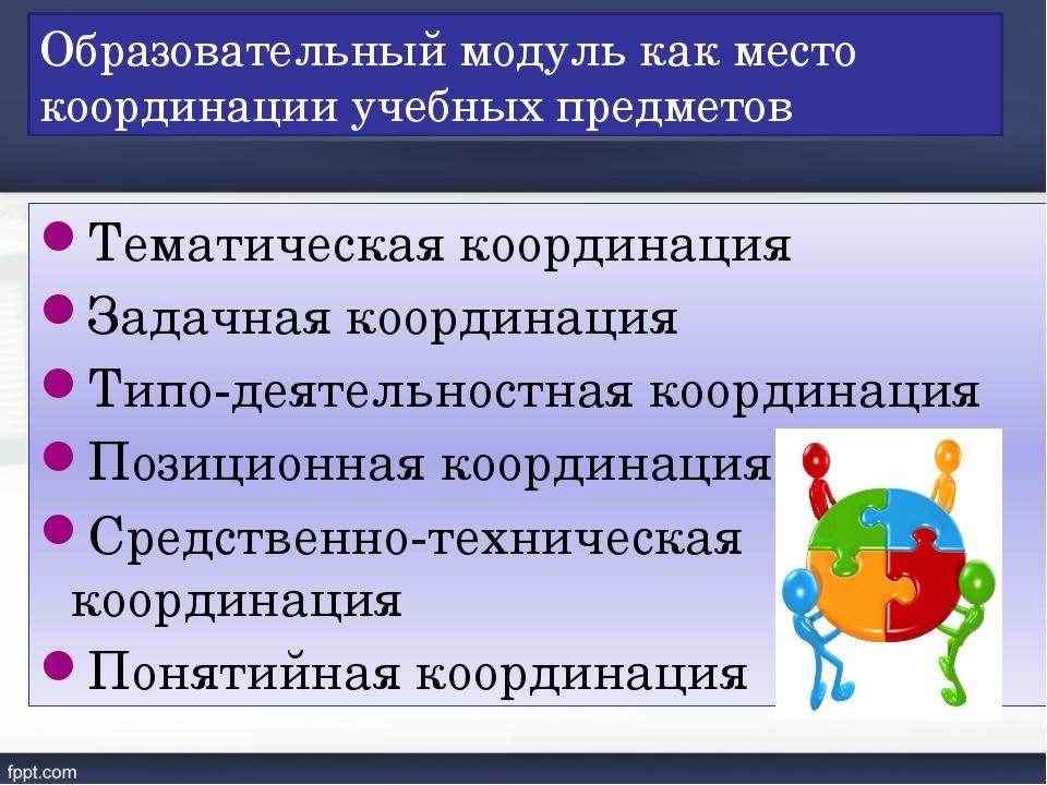 Образовательный модуль как место координации учебных предметов Тематическая к...