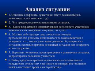 Анализ ситуации 1. Описание конфликта, (участники, место возникновения, деяте
