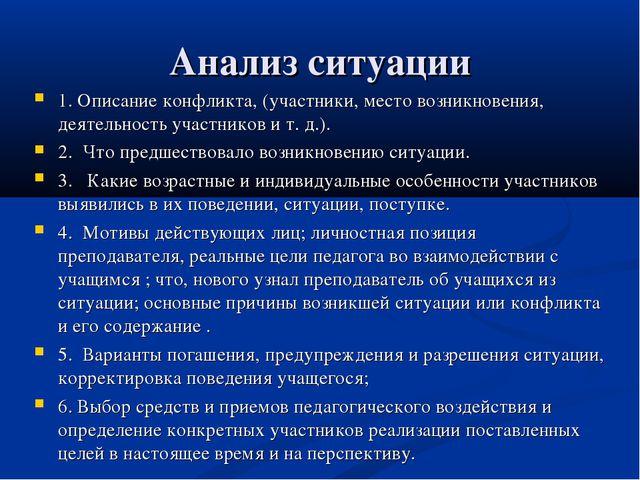 Анализ ситуации 1. Описание конфликта, (участники, место возникновения, деяте...