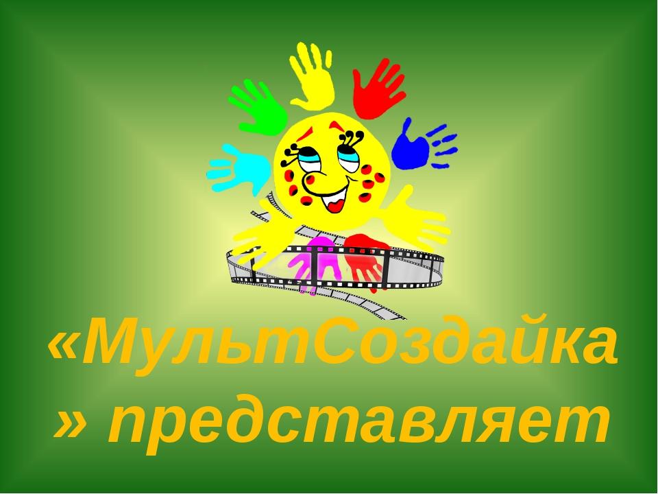 «МультСоздайка» представляет