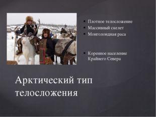 Плотное телосложение Массивный скелет Монголоидная раса Коренное население Кр
