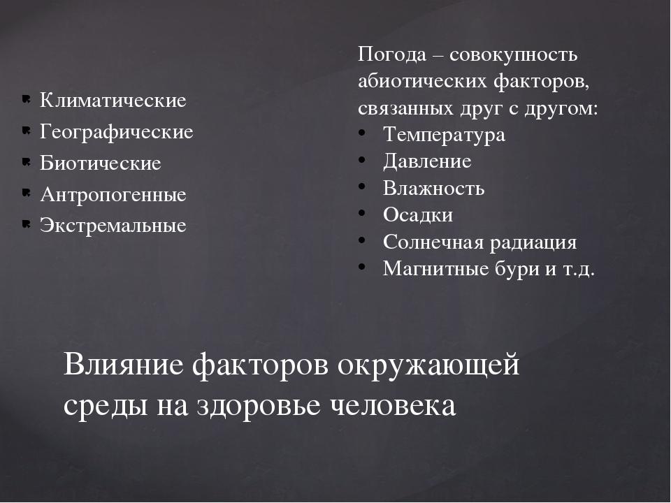 Климатические Географические Биотические Антропогенные Экстремальные Влияние...