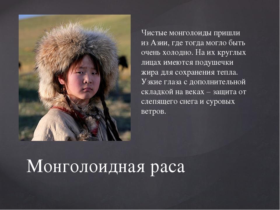 Чистые монголоиды пришли из Азии, где тогда могло быть очень холодно. На их к...