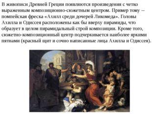 В живописи Древней Греции появляются произведения с четко выраженным компози