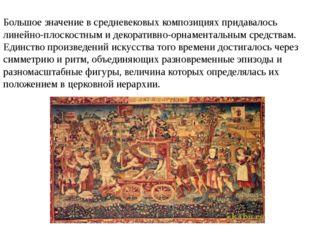 Большое значение в средневековых композициях придавалось линейно-плоскостным