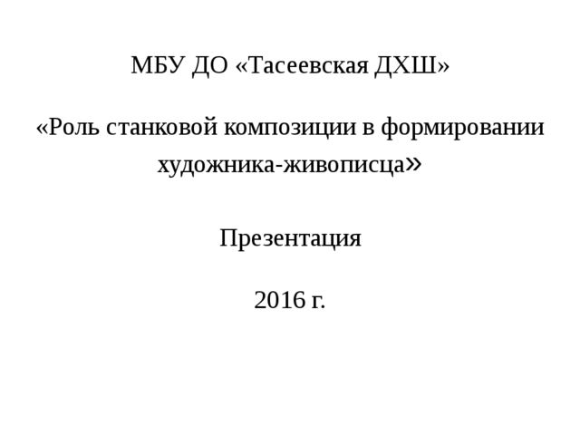 МБУ ДО «Тасеевская ДХШ» «Роль станковой композиции в формировании художника-ж...