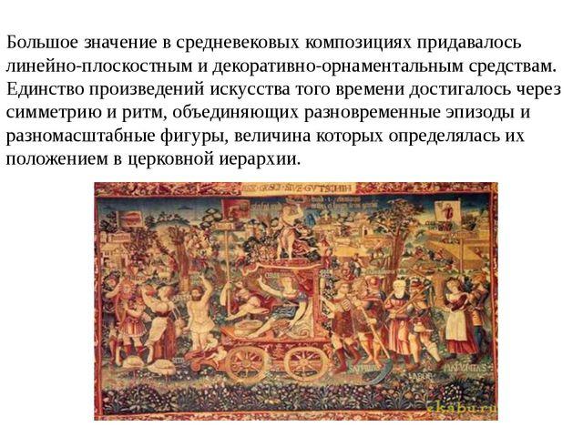 Большое значение в средневековых композициях придавалось линейно-плоскостным...