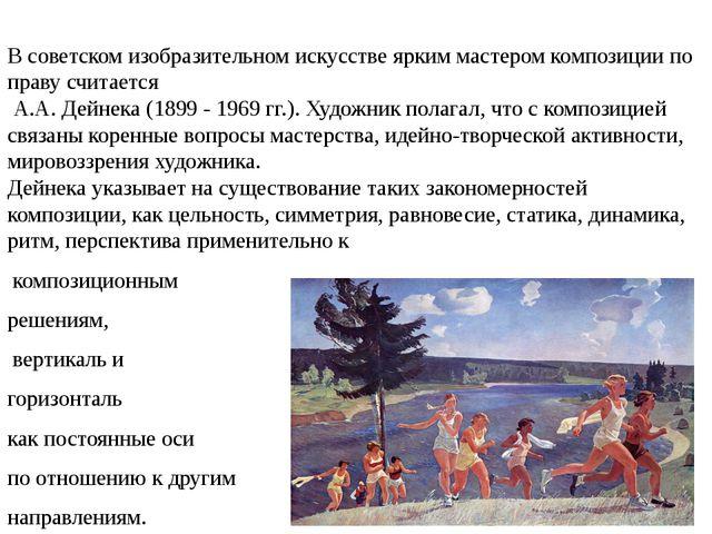 В советском изобразительном искусстве ярким мастером композиции по праву счи...