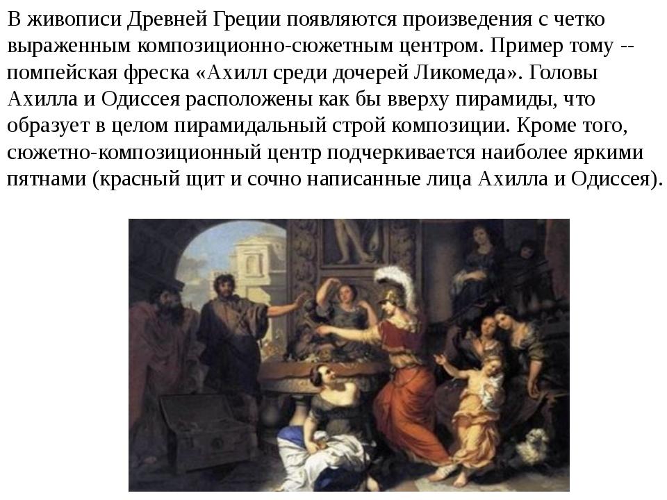 В живописи Древней Греции появляются произведения с четко выраженным компози...
