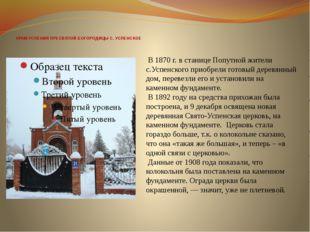 ХРАМ УСПЕНИЯ ПРЕСВЯТОЙ БОГОРОДИЦЫ С. УСПЕНСКОЕ В 1870 г. в станице Попутной