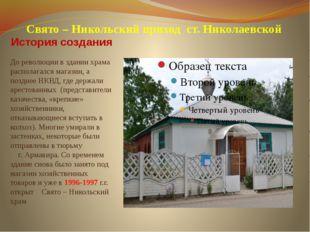 История создания До революции в здании храма располагался магазин, а позднее