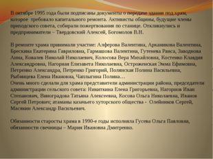 В октябре 1995 года были подписаны документы о передаче здания под храм, кото
