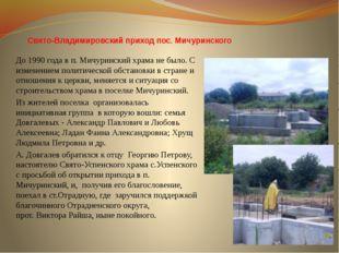 Свято-Владимировский приход пос. Мичуринского До 1990 года в п. Мичуринский х