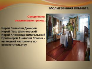 Молитвенная комната Священники, окормлявшие приход : Иерей Валентин Дюкарев
