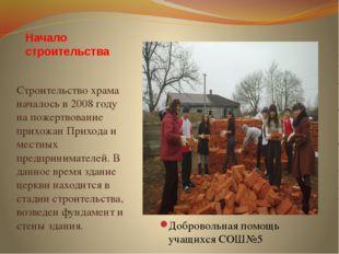 Начало строительства Строительство храма началось в 2008 году на пожертвовани
