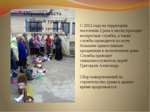 С 2012 года на территории поселения 2 раза в месяц проходят воскресные служб
