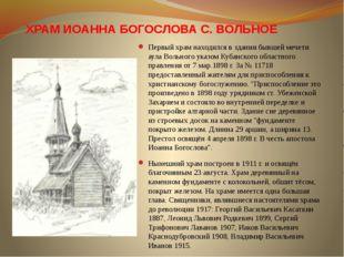 ХРАМ ИОАННА БОГОСЛОВА С. ВОЛЬНОЕ Первый храм находился в здании бывшей мечети