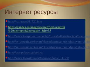 Интернет ресурсы http://rus.travel/d_720.htm https://yandex.ru/images/search