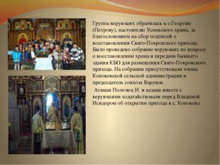 Группа верующих обратилась к о.Георгию (Петрову), настоятелю Успенского храм