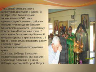 Приходской совет, во главе с настоятелем, приступил к работе. В октябре 1995