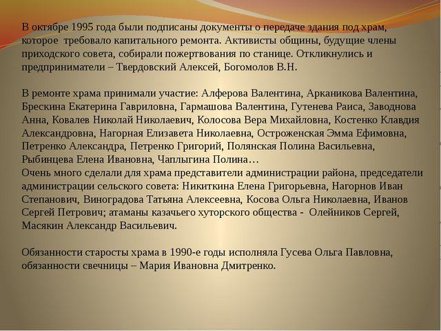 В октябре 1995 года были подписаны документы о передаче здания под храм, кото...
