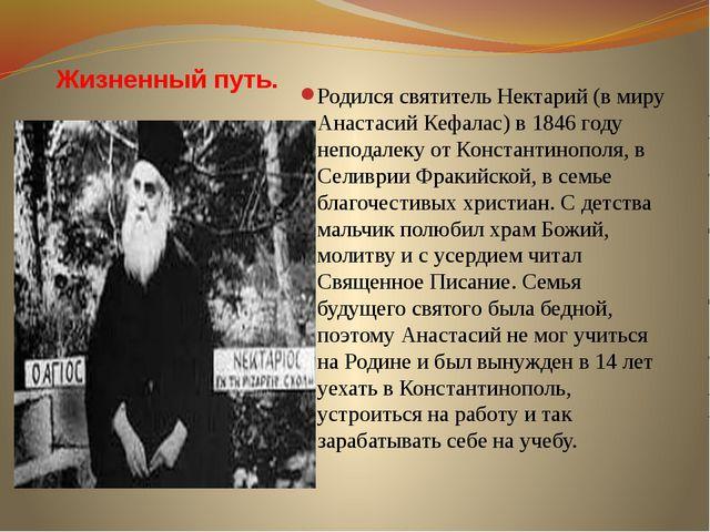 Жизненный путь. Родился святитель Нектарий (в миру Анастасий Кефалас) в 1846...