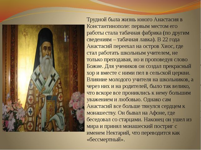 Трудной была жизнь юного Анастасия в Константинополе: первым местом его работ...