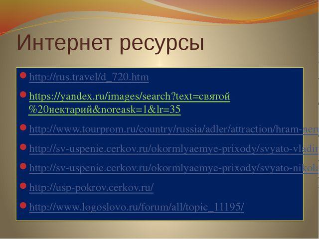 Интернет ресурсы http://rus.travel/d_720.htm https://yandex.ru/images/search...