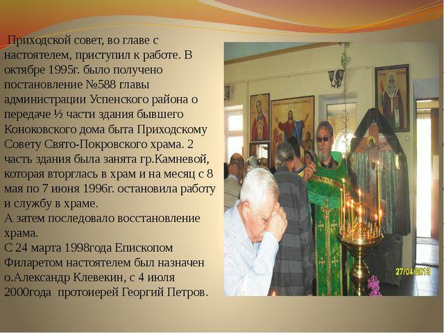 Приходской совет, во главе с настоятелем, приступил к работе. В октябре 1995...