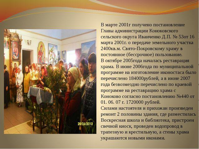 В марте 2001г получено постановление Главы администрации Коноковского сельско...