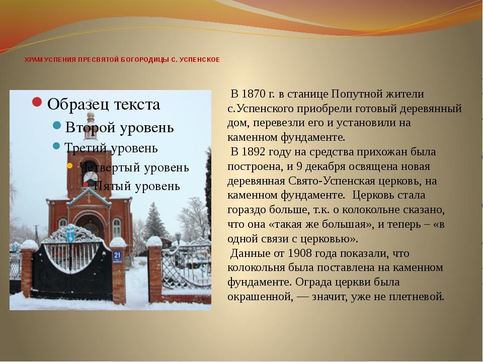 ХРАМ УСПЕНИЯ ПРЕСВЯТОЙ БОГОРОДИЦЫ С. УСПЕНСКОЕ В 1870 г. в станице Попутной...