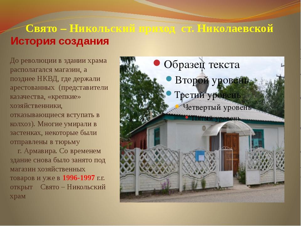 История создания До революции в здании храма располагался магазин, а позднее...