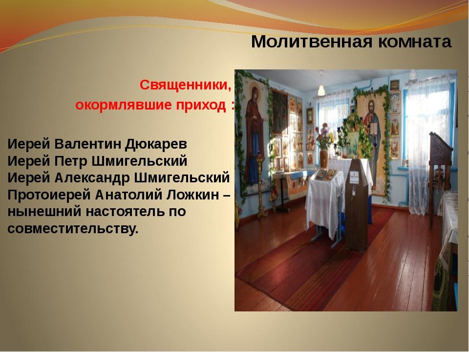 Молитвенная комната Священники, окормлявшие приход : Иерей Валентин Дюкарев...