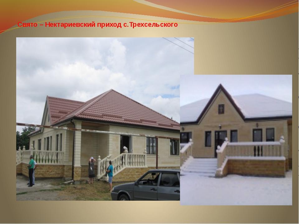 Свято – Нектариевский приход с.Трехсельского