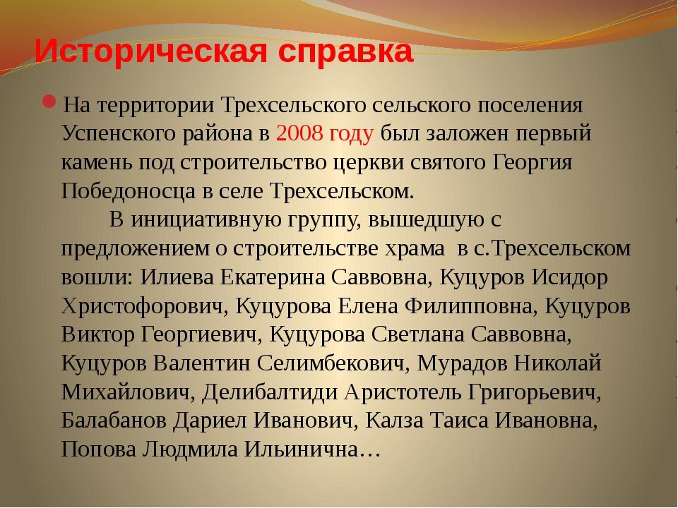 Историческая справка На территории Трехсельского сельского поселения Успенско...