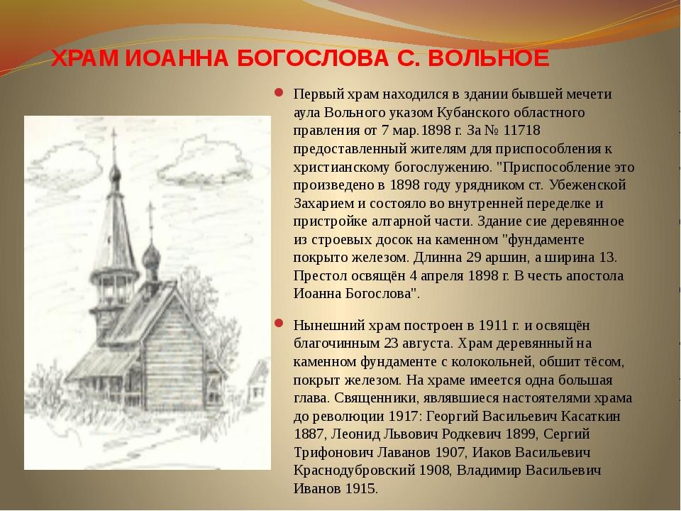 ХРАМ ИОАННА БОГОСЛОВА С. ВОЛЬНОЕ Первый храм находился в здании бывшей мечети...