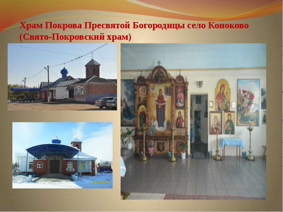 Храм Покрова Пресвятой Богородицы село Коноково (Свято-Покровский храм)