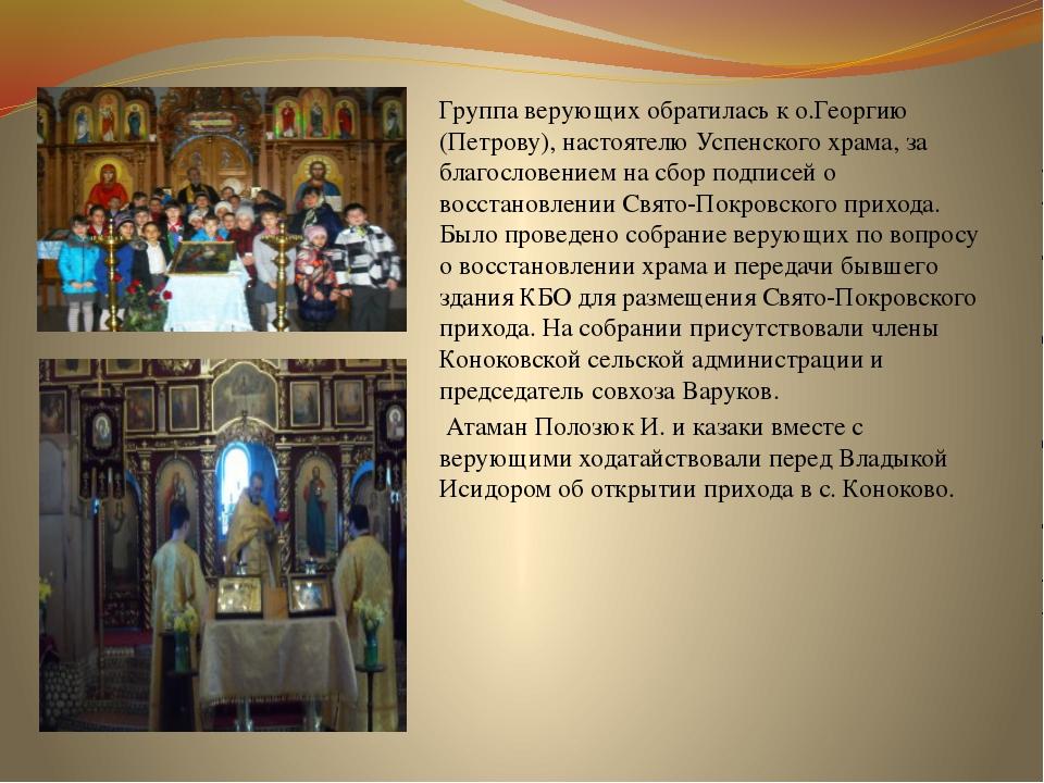 Группа верующих обратилась к о.Георгию (Петрову), настоятелю Успенского храм...