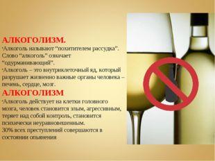 """АЛКОГОЛИЗМ. Алкоголь называют """"похитителем рассудка"""". Слово """"алкоголь"""" означа"""