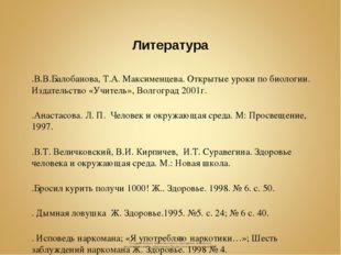 Литература 1.В.В.Балобанова, Т.А. Максименцева. Открытые уроки по биологии. И