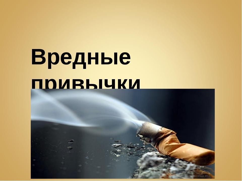 . Вредные привычки