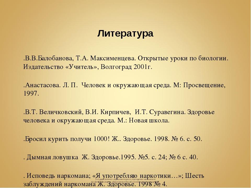Литература 1.В.В.Балобанова, Т.А. Максименцева. Открытые уроки по биологии. И...