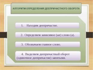 АЛГОРИТМ ОПРЕДЕЛЕНИЯ ДЕЕПРИЧАСТНОГО ОБОРОТА 1. Находим деепричастие. 2. Опре