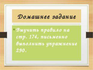 Домашнее задание Выучить правило на стр. 174, письменно выполнить упражнение
