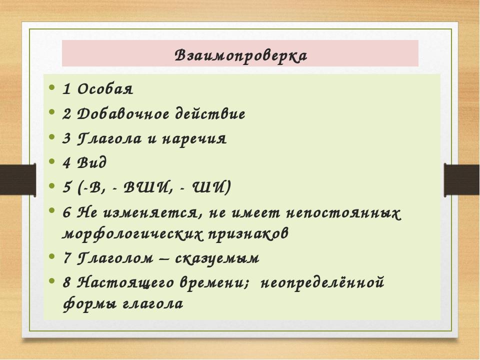 Взаимопроверка 1 Особая 2 Добавочное действие 3 Глагола и наречия 4 Вид 5 (-В...