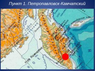 Пункт 1. Петропавловск-Камчатский