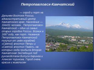 Петропавловск-Камчатский Петропа́вловск Камча́тский— город и порт на Дальнем